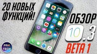 Обзор iOS 10.3 beta 1 для iPhone и iPad. 20 нововведений!