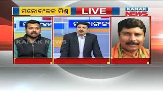 Manoranjan Mishra Live: PM Modi Soft Attack On BJD-Developer Of Drone For Spraying Pesticides