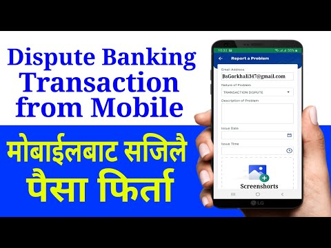 How To Get Your Money Back From Bank | Banking Transaction Failed But Amount Debited From Account.