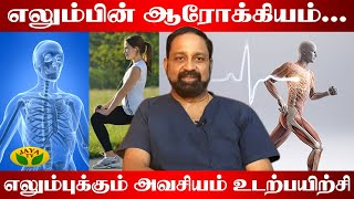 How can I take care of my bone health? | Importance of taking care of bones | DR.Kosygan | Jaya Tv