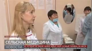 Сельская медицина. Новости. 13/02/2020. GuberniaTV