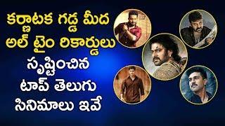 Top 10 Telugu Movie Collections In Karnataka   Top 10 Telugu Movies   Latest Telugu Cinema News
