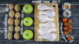 Куриные голени запеченые с  яблоками и картофелем видео-рецепт от Твое Меню