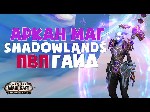 ПВП ГАЙД НА АРКАН МАГА В WOW SHADOWLANDS