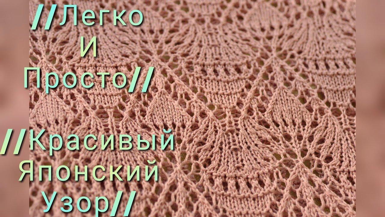 #вязаниеспицами //Красивый Японский узор//Мастер класс
