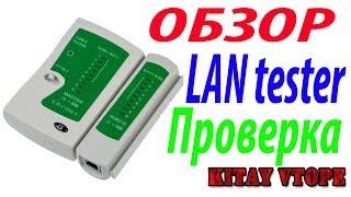 обзор и проверка тестера JS-468 сетевого кабеля витой пары или LAN сети