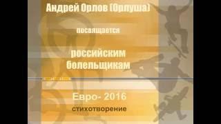 Стихотворение посвящено российским болельщикам . Андрей Орлов (Орлуша)