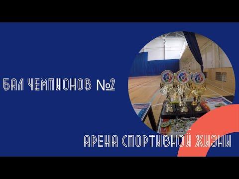 Арена Спортивной Жизни - Бал Чемпионов. (Часть №2)
