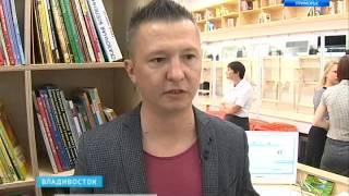 Во Владивостоке открылась первая на Дальнем Востоке молодежная библиотека