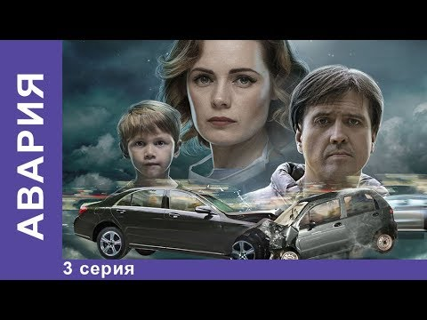 Авария. 3 Серия.  Драма. StarMedia