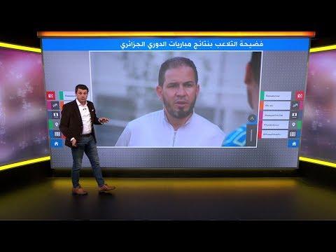 تسريب صوتي لمدير ناد جزائري يفضح التلاعب بنتائج مباريات الدوري  - 18:59-2020 / 5 / 14
