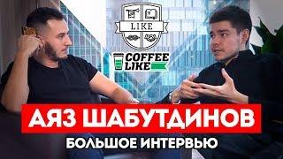 Аяз Шабутдинов.  Об инфоцыганстве, некачественных курсах и Ковалеве