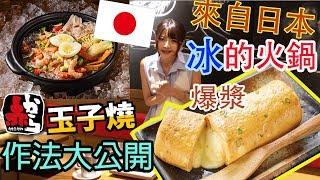 來自日本「冰」的火鍋!?超美味日式爆漿起司玉子燒作法大公開!【Akakara 赤から鍋】|ふわふわチーズ卵焼きの作り方|Japanese Omelett|
