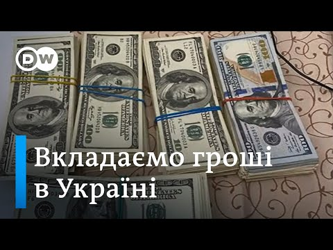 Куди вкласти гроші: