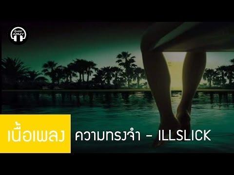ความทรงจำ - ILLSLICK เนื้อเพลง