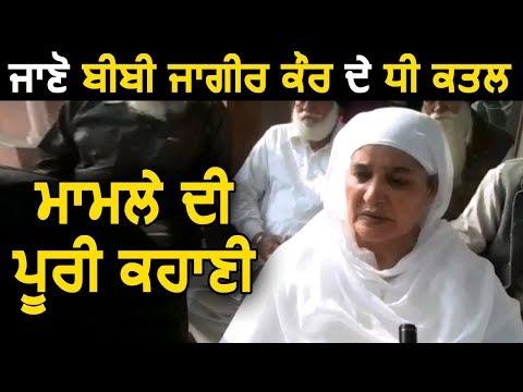 जानिए क्या था वो पूरा murder case जिसमें रिहा हुई bibi jagir kaur