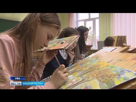 Учебное заведение Уфы победило в номинации «Лучшая детская школа искусств - 2019»