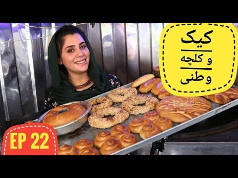 دیگدان و تنور - کیک و کلچه وطنی / Afghan Street Food - Local Cake and cookies