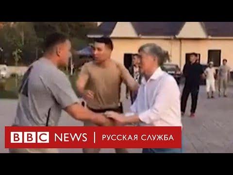 Штурм резиденции Атамбаева: