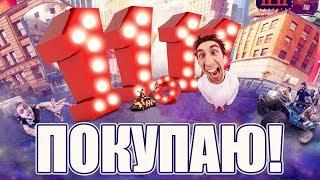 11.11 Что я КУПЛЮ на GEARBEST в РАСПРОДАЖУ 2017 года