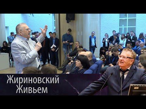 В. В. Жириновский выступил перед студентами Института Мировых Цивилизаций
