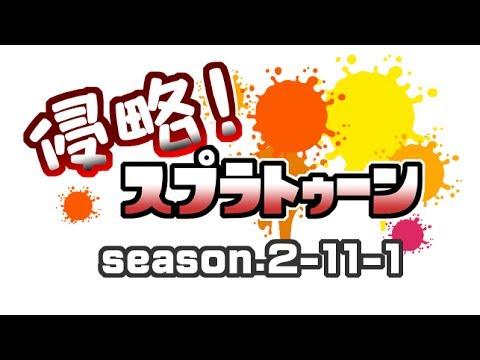[archive]侵略!スプラトゥーン season.2-11-1 feat.ガルナ(オワタP)