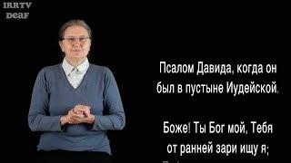 Псалом 62 на жестовом языке