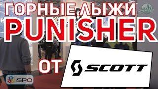 Горные лыжи Scott Punisher (Сезон 2017-18)