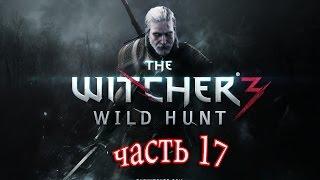 Прохождение Ведьмак 3 Дикая охота часть 17  заказ Лешачиха