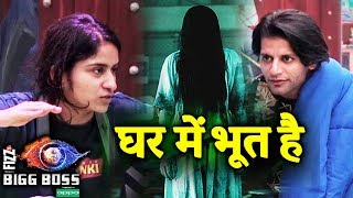 Surbhi And Karanvir Saw GHOST In House   Bigg Boss 12 Latest Update