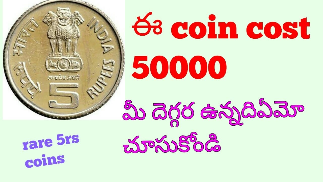 rare 5 rupee coins in telugu || rare currency value in telugu || top 5 rupee coins telugu ||