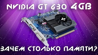 GT 630 4GB / тест в CS: GO и GTA 5 / Сколько памяти нужно видеокарте?