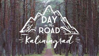 День в дороге: Калининград  / Day on the road : Kaliningrad | Beauty Blanc(Привет, Бьюти! Сегодня я возьму вас с собой в дорожное путешествие по Калининграду, Куржской косе с пустыням..., 2015-11-27T19:37:01.000Z)