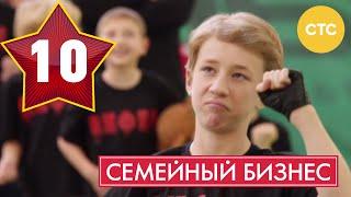 Семейный бизнес - Сезон 1 Серия 10 - русская комедия
