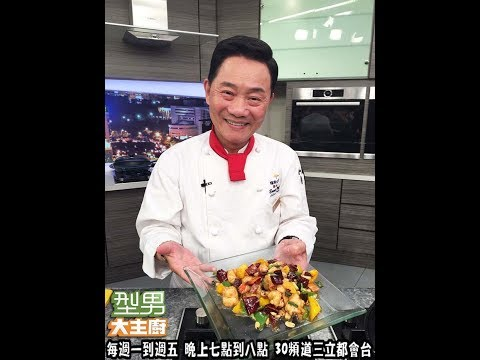 阿基師教你做 「宮保蝦球」【型男大主廚 主廚教你做】20170914 EP2545