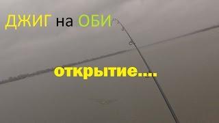 Рыбалка в Сибири #7. Открытие джига на Оби в районе Матвеевки. Джиг в Сибири.