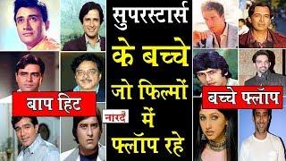 Bollywood Superstars के बच्चे जो फिल्मों में Flop रहे_Flop Star Kids Of Bollywood_Naarad TV