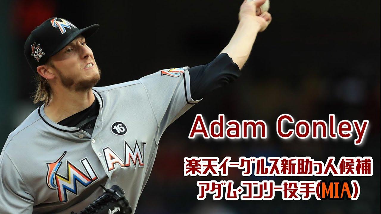 【2015~2020】2021年シーズン楽天イーグルス新外国人助っ人候補アダム・コンリー投手【マイアミ・マーリンズ】