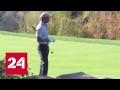 Первый день на свободе Обама провел в элитарном гольф-клубе