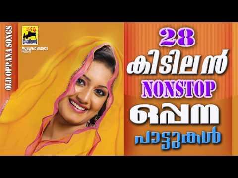 28 കിടിലൻ നോണ്സ്റ്റോപ്പ്  ഒപ്പനപ്പാട്ടുകൾ | Nonstop  Oppana Pattukal | Pazhaya Mappila Pattukal