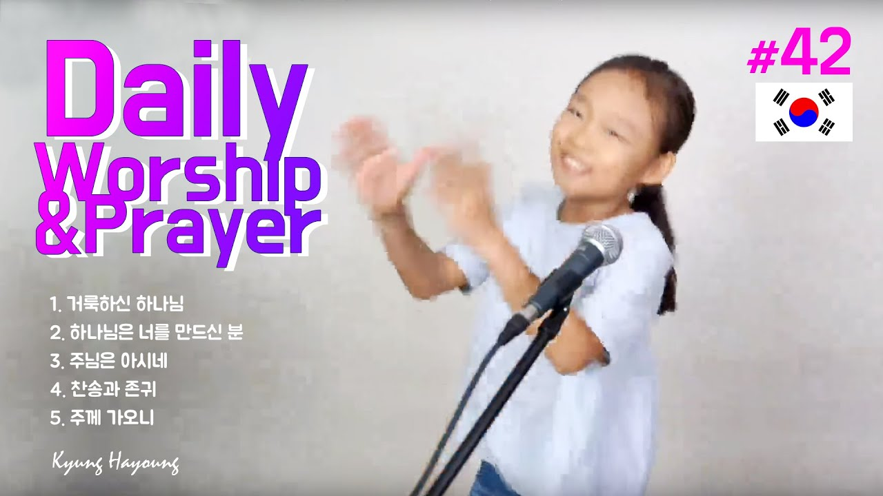 #42 [Korean] Daily Worship & Prayer for All Nations Live (2019-03-20)
