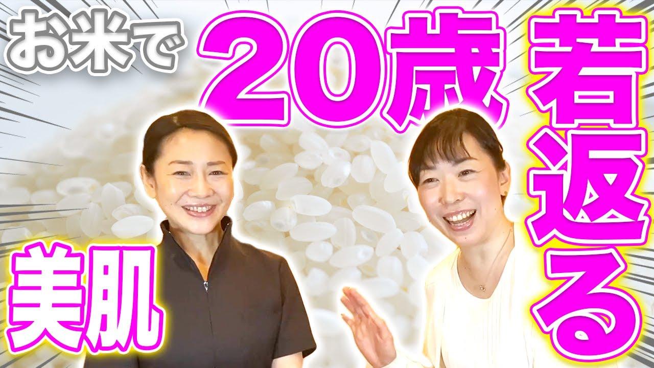 【エステティシャン】ご飯は美に直結!!お米を食べるだけで10年前より若く見える!!【お米ダイエット】【お米生活】【食べる断食】