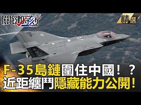 F-35島鏈圍住中國!?近距纏鬥隱藏能力公開! -關鍵時刻精選 黃創夏