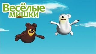 Веселые мишки - Как звери наперегонки бегали / веселые мишки все серии подряд