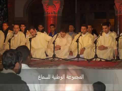 أَبداً تَحنُّ إِلَيكُمُ الأَرواحُ.groupe nationale marocain du chant spérituélle soufi islame
