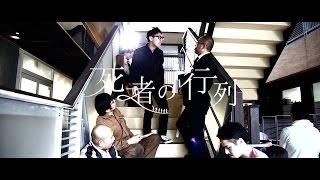 死者の行列(ディレクターズカット版)OSAKA 48hour film project 2015参加作品