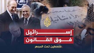 فلسطين تحت المجهر -إسرائيل فوق القانون