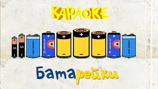 Фиксики - Фиксипелки - Караоке - Батарейки