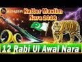 New 12 Rabi Ul Awal Special Dj Mix Nara 2018 JBL Mix Dj Mudassir