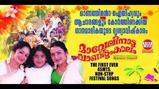 Maveli Nadu Vanidum Kalam | HD